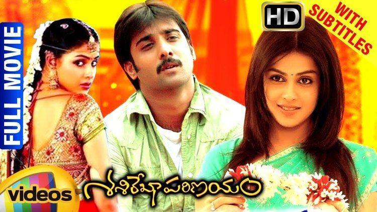 Sasirekha Parinayam (film) Sasirekha Parinayam Telugu Full Movie HD Genelia DSouza Tarun