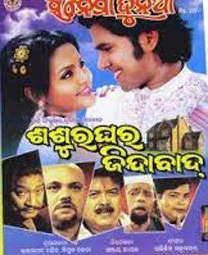 Sasura Ghara Zindabad Sasura Ghara Zindabad Odia Movie Songs Video Download High Quality