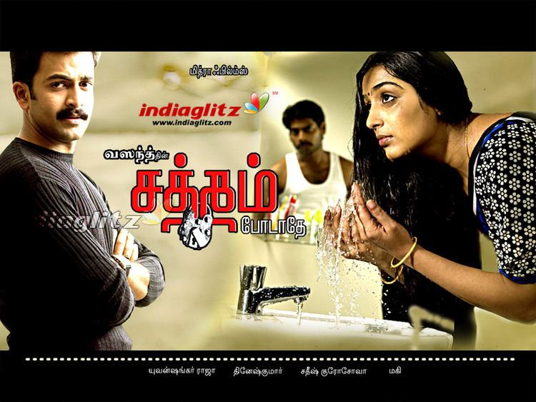 Satham Podathey movie scenes This time Vasanth brings to screenlight a decent family diamond which thrills the looking eyes To an extent this movie appears to be a sequel to his