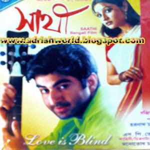 """Poster of the song """"Love is blind"""" from Sathi (2002 film)"""