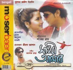 Sathi Amar movie poster