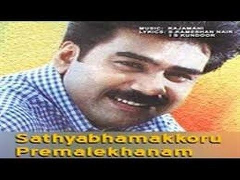 Sathyabhamakkoru Premalekhanam Download Sathyabhamakkoru Premalekhanam 1996 Malayalam Full Movie