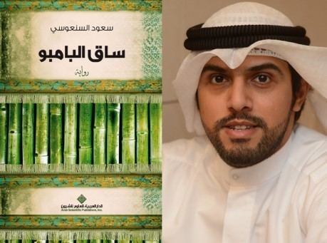 Saud Alsanousi Kuwaiti Writer Saud Alsanousi Receives 50000 Arabic