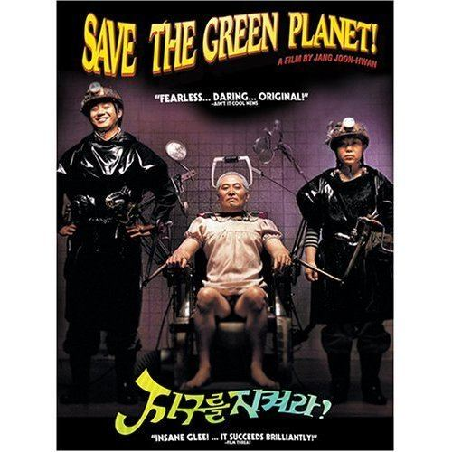 Save the Green Planet! A Wasted Life Save the Green Planet Korea 2003