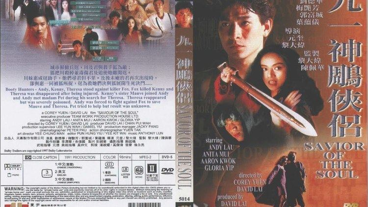 Saviour of the Soul Saviour Of The Soul 1991 Vostfr Andy Lau Gloria Yip YouTube