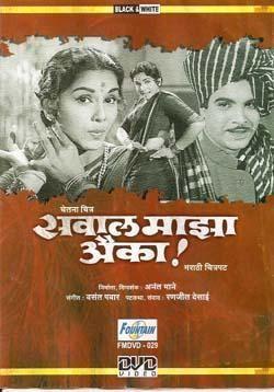 Sawaal Majha Aika! movie poster