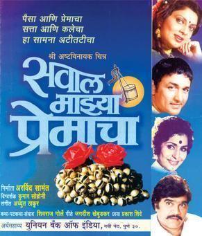 Sawal Majha Premacha movie poster