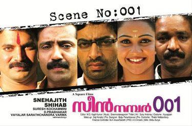 Scene No: 001 movie poster