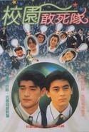 School Days (film) movie poster