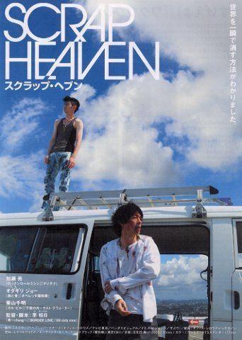 Scrap Heaven intherain Scrap Heaven 2005