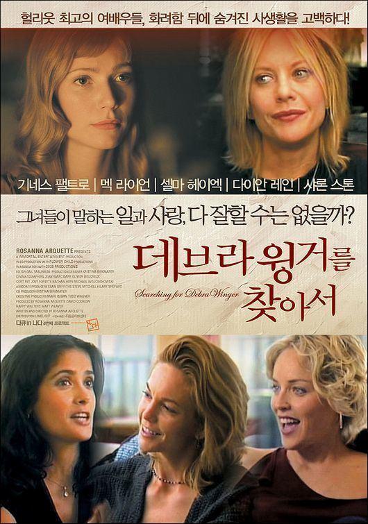 Searching for Debra Winger Searching for Debra Winger Movie Poster 2 of 3 IMP Awards
