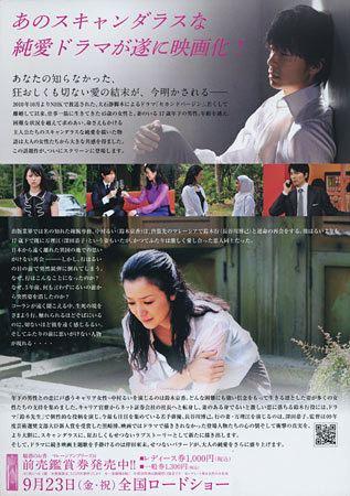 Second Virgin (film) Second Virgin Japanese movie poster B5 Chirashi VerA