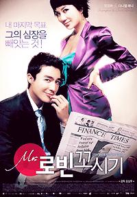 Seducing Mr Perfect movie poster