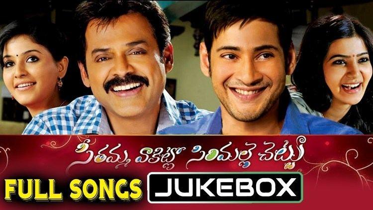 Seethamma Vakitlo Sirimalle Chettu Seethamma Vakitlo Sirimalle Chettu SVSC Telugu Movie Full Songs