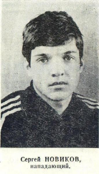 Sergei Borisovich Novikov footballfactsruuploads110716433100656mjpg
