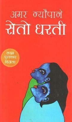 Karnali Blues Book