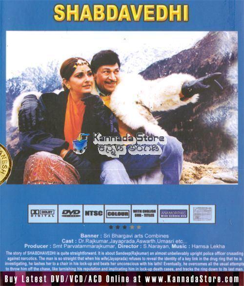 Shabdavedhi Shabdavedhi 2000 DD 51 DVD Kannada Store Kannada DVD Buy DVD