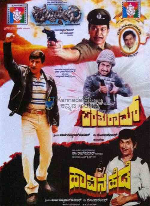 Shabdavedhi Haavina Hede Parashuraam Shabdavedhi Action Combo DVD Kannada