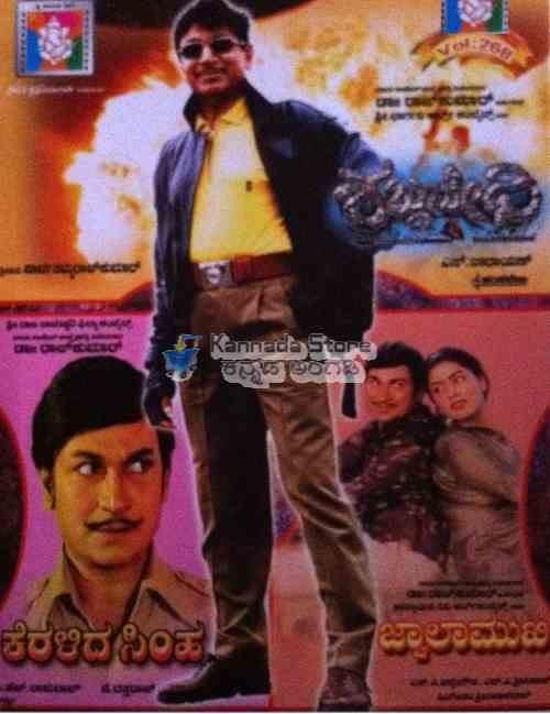 Shabdavedhi Shabdavedhi Keralida Simha Jwalamukhi Action Combo DVD