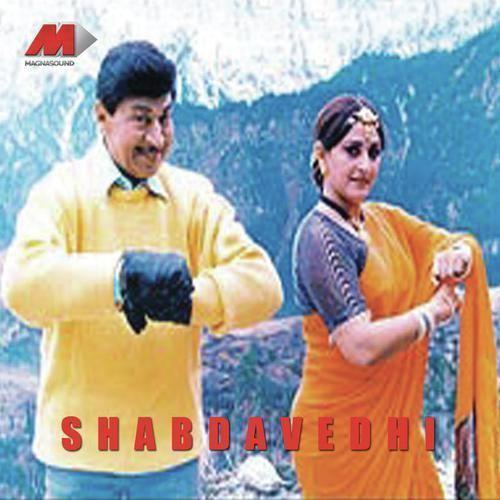Shabdavedhi Shabdavedhi Songs Download Shabdavedhi Movie Songs For Free Online