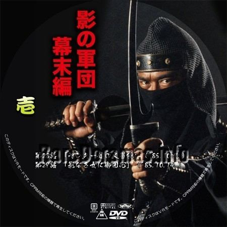 Shadow Warriors (TV series) raredoramasinfouploadsafter02112014kageno