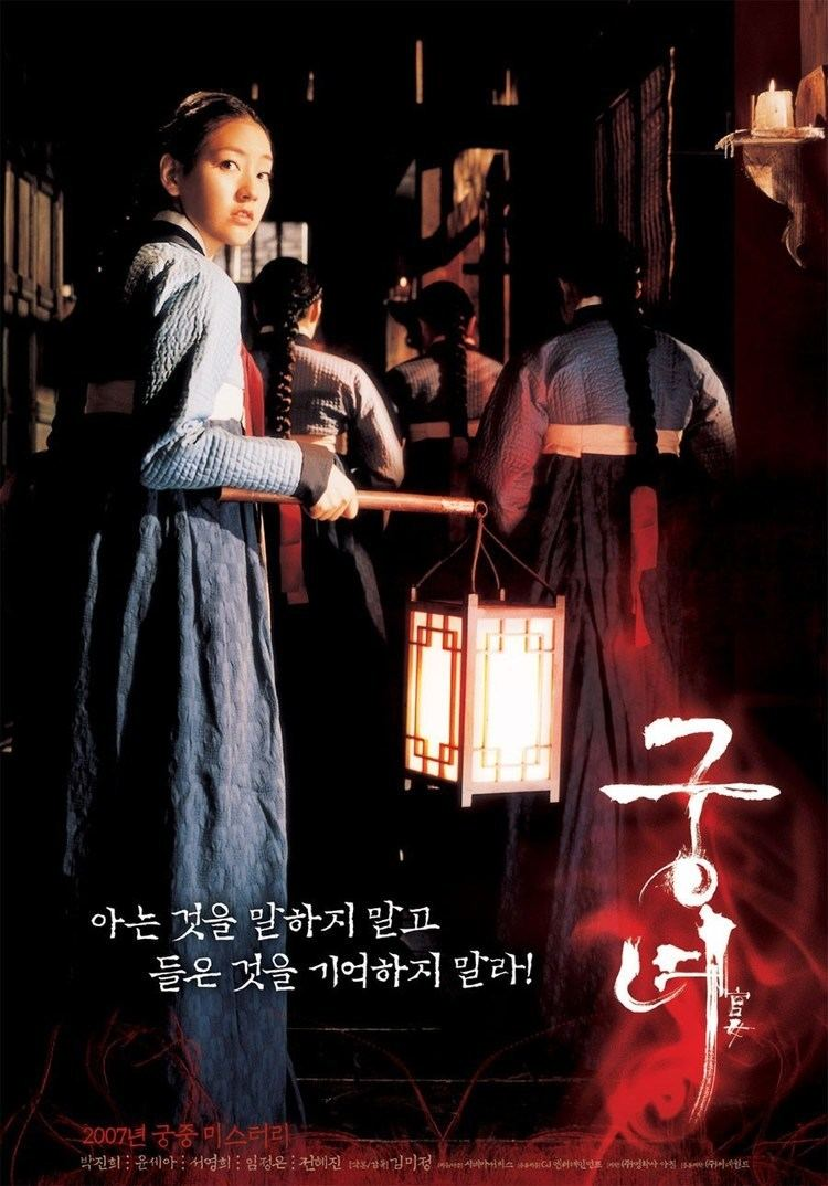 Shadows in the Palace Subscene Subtitles for Shadows in the Palace Goongnyeo