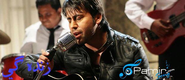 Shafiq Mureed PamirSong The latest Afghan Music Shafiq Mureed