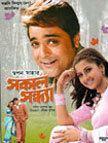 Shakal Sandhya movie poster