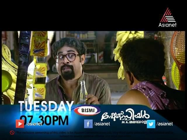 Shakespeare M.A. Malayalam movie scenes Tuesday Second Show Movie Shakespeare M A Malayalam