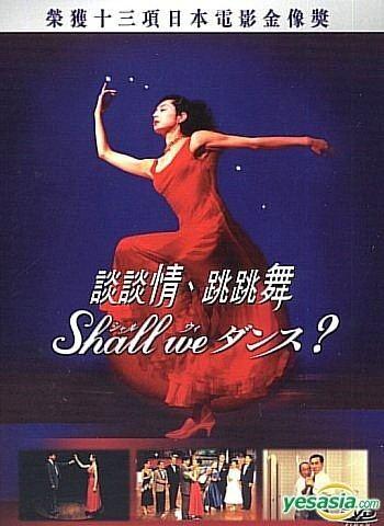 Shall We Dance? (1996 film) YESASIA Shall We Dance 1996 DVD 2Disc Edition Hong Kong