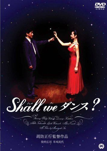 Shall We Dance? (1996 film) Shall We Dance AsianWiki
