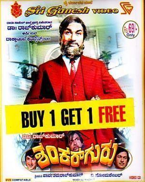 Shankar Guru (1978 film) All Time Kannada Blockbusters starring God of Acting Dr Rajkumar