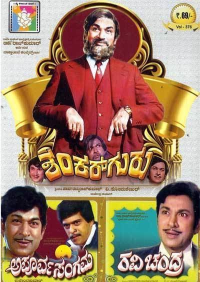 Shankar Guru (1978 film) Shankar Guru Ravi Chandra Apoorva Sangama Combo DVD Kannada