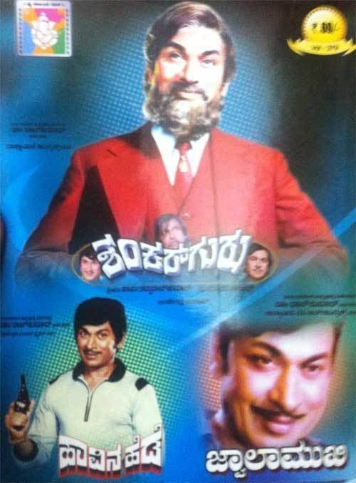 Shankar Guru (1978 film) Shankar Guru Havina Hede Jwalamukhi Dr Rajkumar Combo DVD
