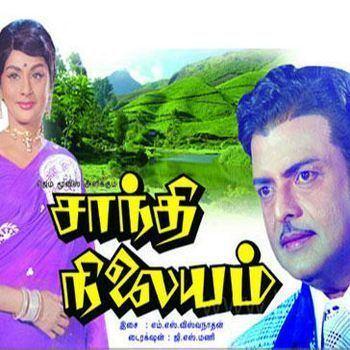 Shanti Nilayam mediaimagesmiotovariousartistsSShanthi20Ni