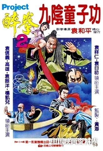 Shaolin Drunkard BGrade Gems Shaolin Drunkard