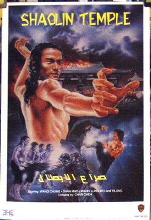 Shaolin Temple (1976 film) Shaolin Temple 1976 Sheng Fu Egyptian mini video poster F NM