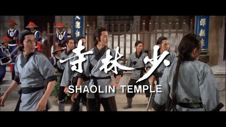Shaolin Temple (1976 film) Shaolin Temple 1976 2016 Trailer YouTube