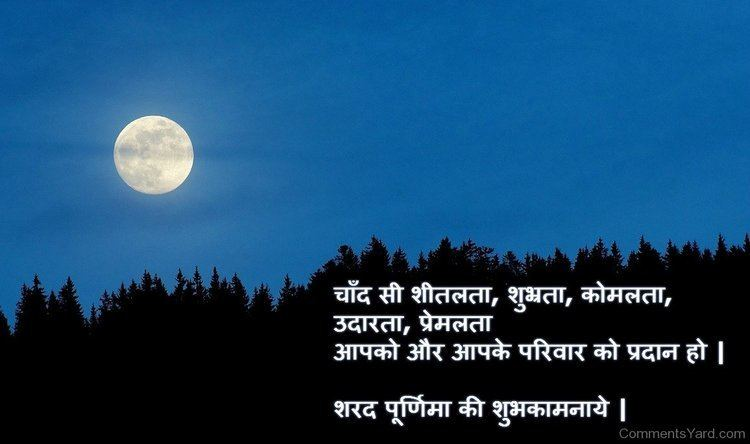 Sharad Purnima Sharad Purnima Comments Pictures Graphics for Facebook Myspace
