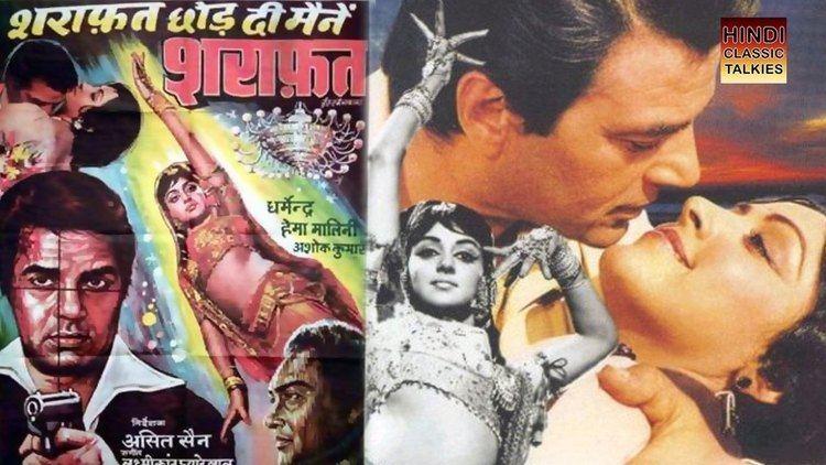 Sharafat 1970 Full Length Hindi Movie Ashok Kumar Dharmendra