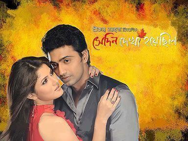 Shedin Dekha Hoyechilo Love U Songs E Jibone Prem Video Songs by Sedin Dekha Hoyechilo