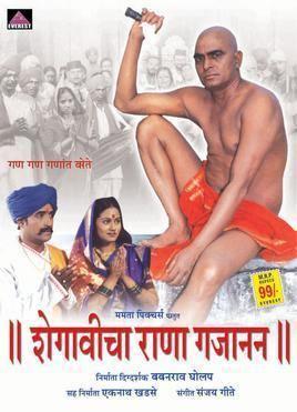Shegavicha Rana Gajanan movie poster