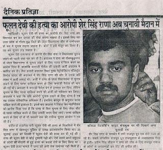 Sher Singh Rana sher singh rana General Knowledge