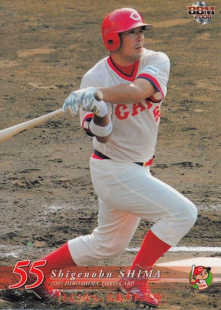 Shigenobu Shima Japanese Baseball Cards Shigenobu Shima