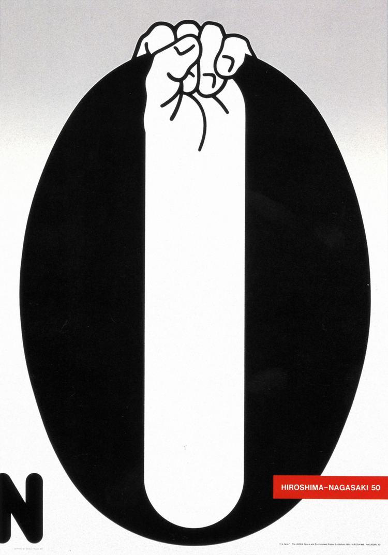 Shigeo Fukuda AntiWar Posters by Graphic Designer Shigeo Fukuda Spoon