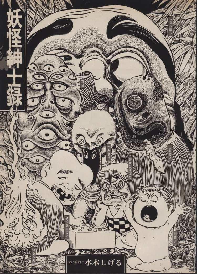 Shigeru Mizuki Shigeru Mizuki CULT FACTION