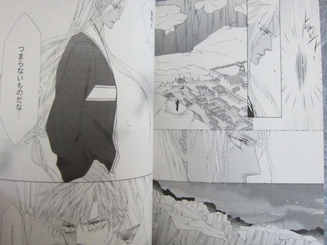 Shiho Sugiura SILVER DIAMOND Manga Comic Complete Set 127 Shiho Sugiura