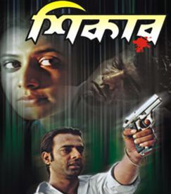 Shikar (2006 film) movie poster