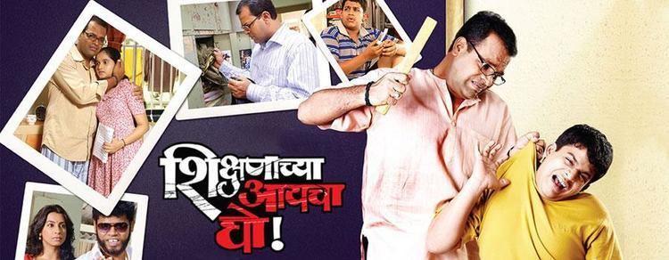 shikshanachya aaicha gho movie