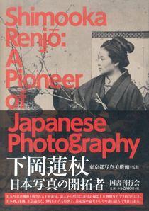 Shimooka Renjo wwwkokushocojpimgcoverl9784336057822jpg